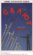 Vintage Russian culture poster - 1944